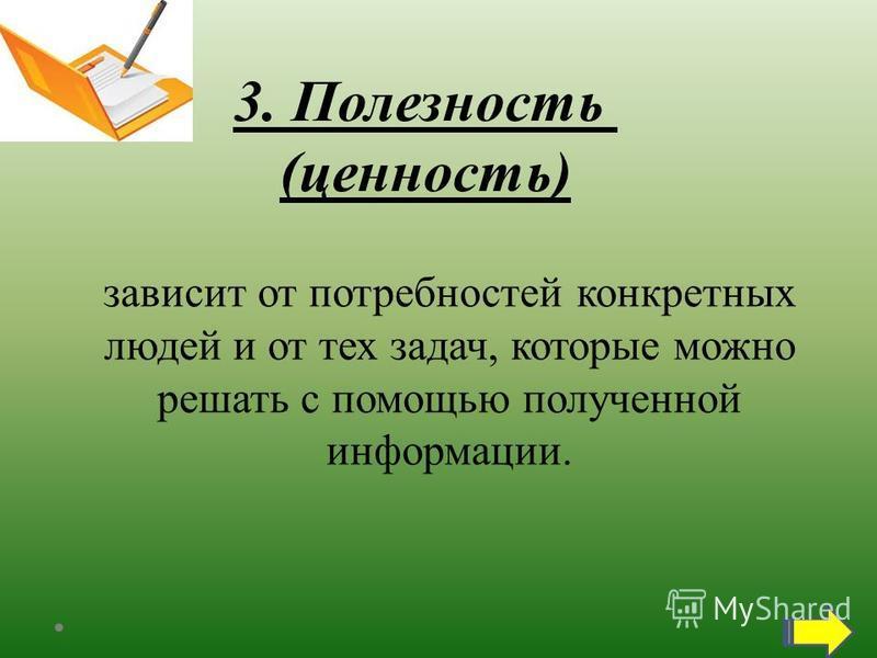 3. Полезность (ценность) зависит от потребностей конкретных людей и от тех задач, которые можно решать с помощью полученной информации.