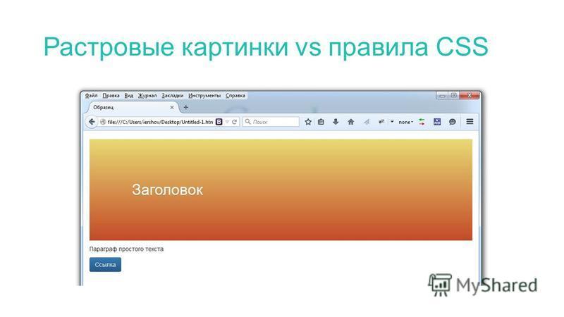 Растровые картинки vs правила CSS