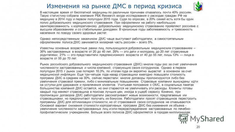 В настоящее время от бесплатной медицины по различным причинам отказалось почти 40% россиян. Такую статистику собрала компания РБК Research входе исследования о расходах граждан РФ на медицину в 2014 году и первом полугодии 2015 года. Судя по опросам