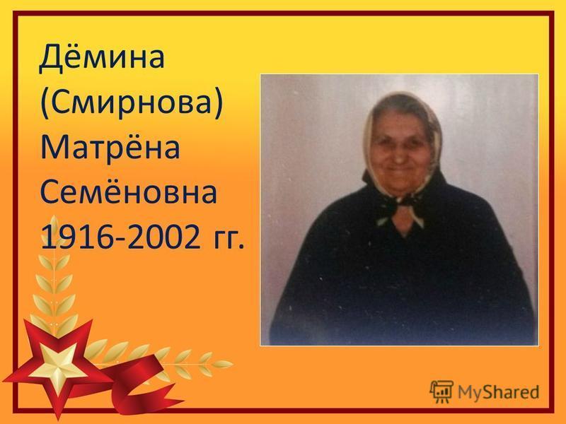 Дёмина (Смирнова) Матрёна Семёновна 1916-2002 гг.
