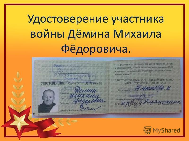 Удостоверение участника войны Дёмина Михаила Фёдоровича.