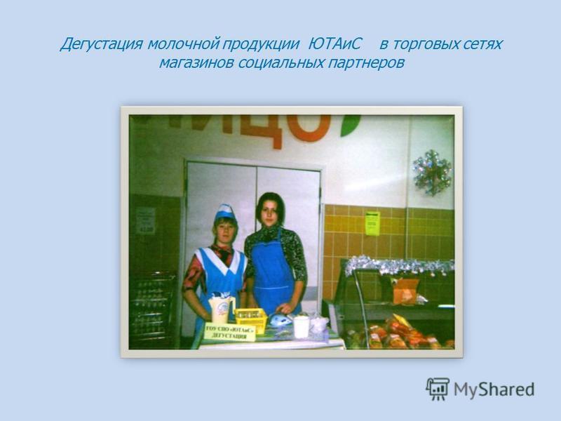 Дегустация молочной продукции ЮТАиС в торговых сетях магазинов социальных партнеров