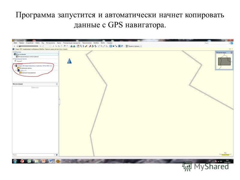Программа запустится и автоматически начнет копировать данные с GPS навигатора.