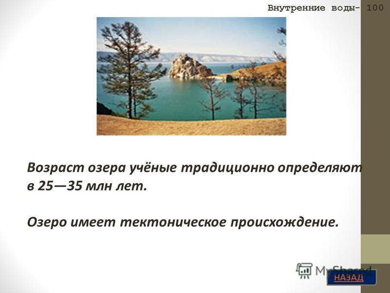 НАЗАД Возраст озера учёные традиционно определяют в 2535 млн лет. Озеро имеет тектоническое происхождение. Внутренние воды- 100