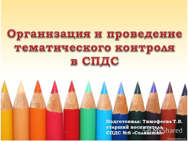 Подготовила: Тимофеева Т.В. старший воспитатель СПДС 6 «Солнышко»