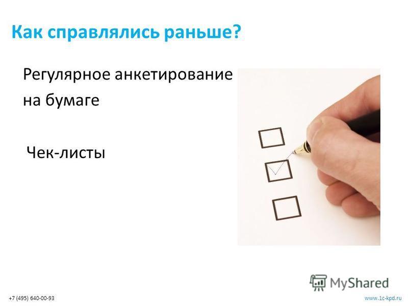 www.1c-kpd.ru+7 (495) 640-00-93 Как справлялись раньше? Регулярное анкетирование на бумаге Чек-листы