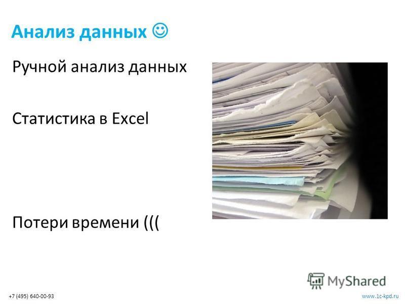 www.1c-kpd.ru+7 (495) 640-00-93 Анализ данных Ручной анализ данных Статистика в Exсel Потери времени (((