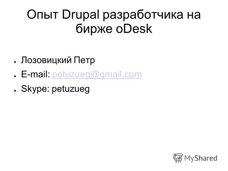 Опыт Drupal разработчика на бирже oDesk Лозовицкий Петр E-mail: petuzueg@gmail.competuzueg@gmail.com Skype: petuzueg