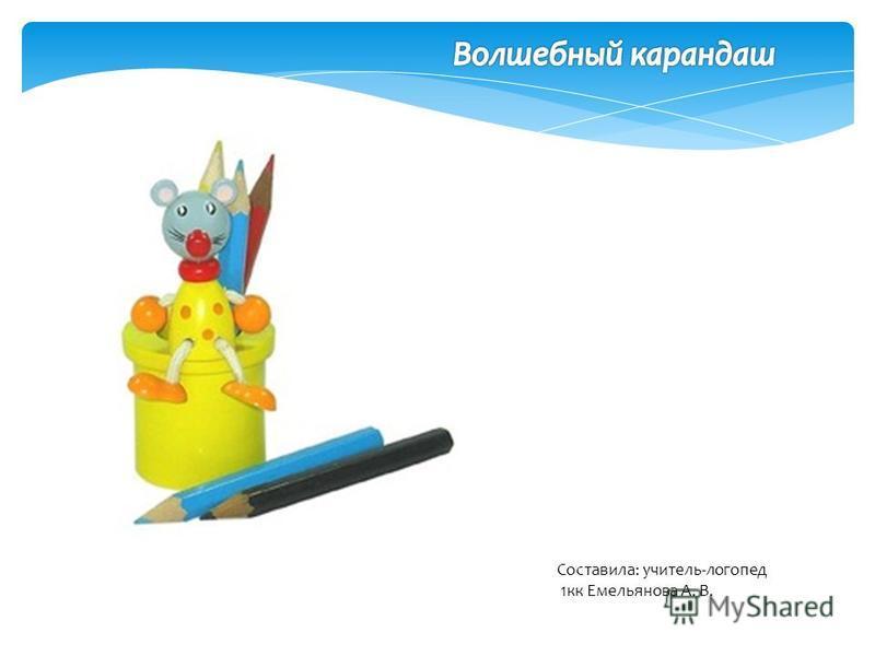 Составила: учитель-логопед 1 кк Емельянова А. В.