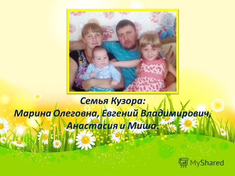 Семья Кузора: Марина Олеговна, Евгений Владимирович, Анастасия и Миша.