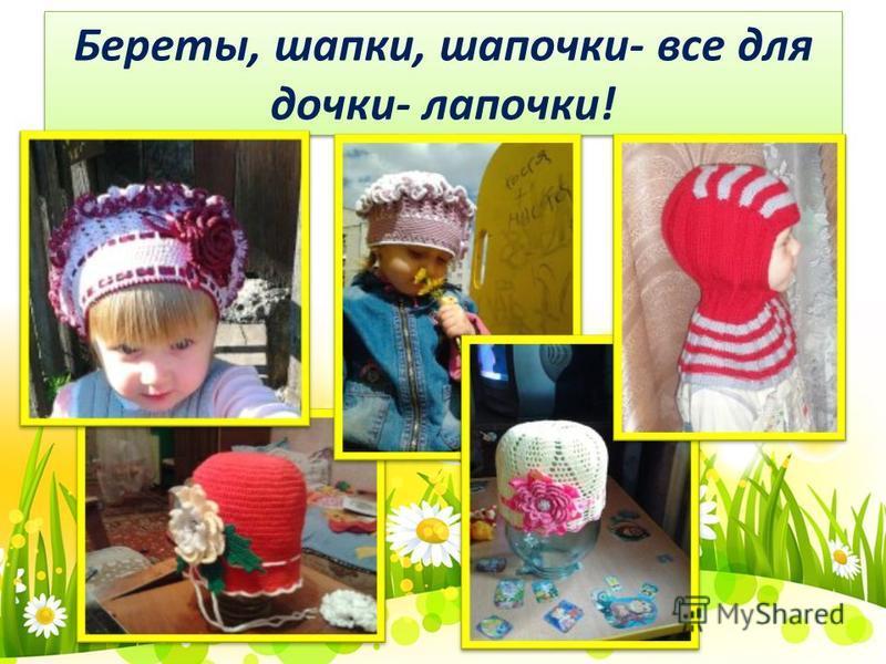 Береты, шапки, шапочки- все для дочки- лапочки!
