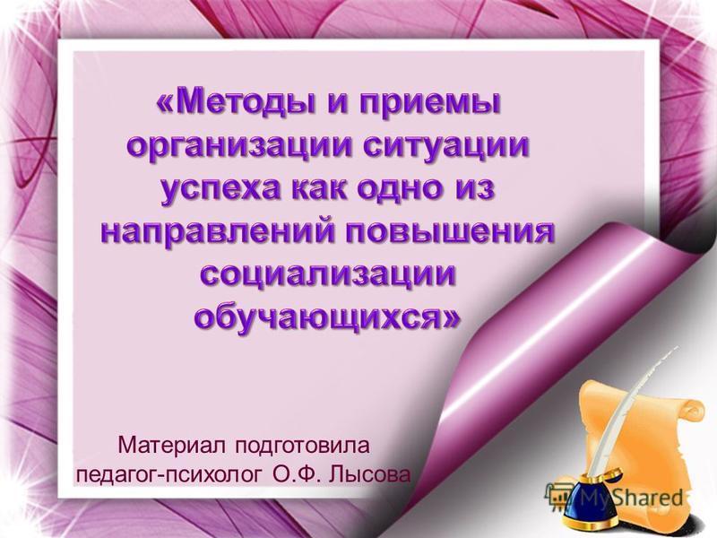 Материал подготовила педагог-психолог О.Ф. Лысова