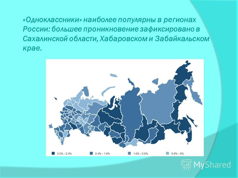 «Одноклассники» наиболее популярны в регионах России: большее проникновение зафиксировано в Сахалинской области, Хабаровском и Забайкальском крае.