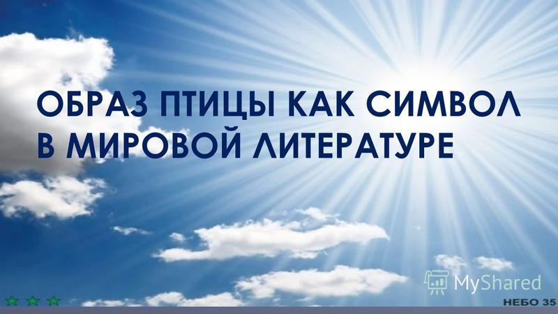 ОБРАЗ ПТИЦЫ КАК СИМВОЛ В МИРОВОЙ ЛИТЕРАТУРЕ