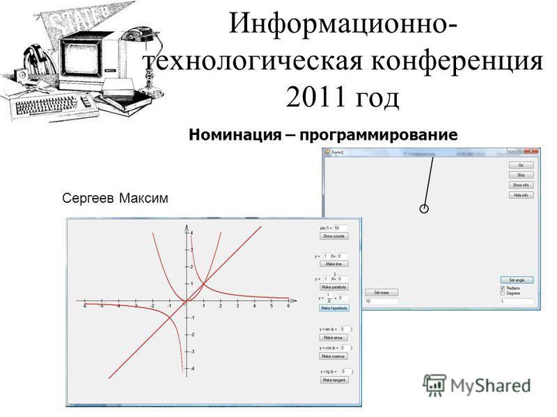 Информационно- технологическая конференция 2011 год Номинация – программирование Сергеев Максим