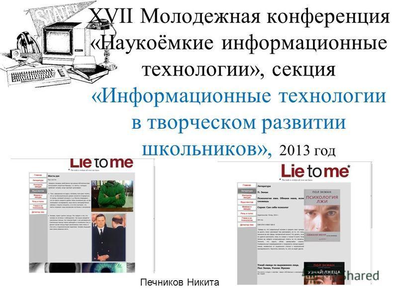 XVII Молодежная конференция «Наукоёмкие информационные технологии», секция «Информационные технологии в творческом развитии школьников», 2013 год Печников Никита