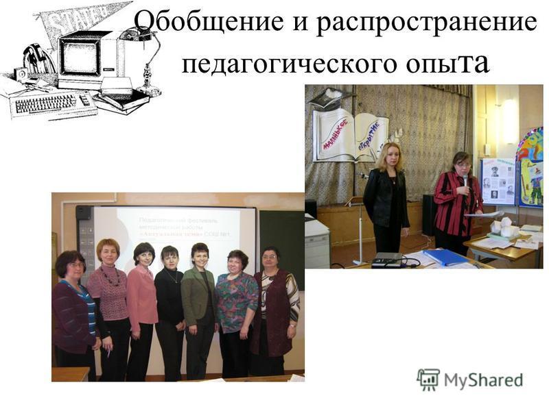 Обобщение и распространение педагогического опыта
