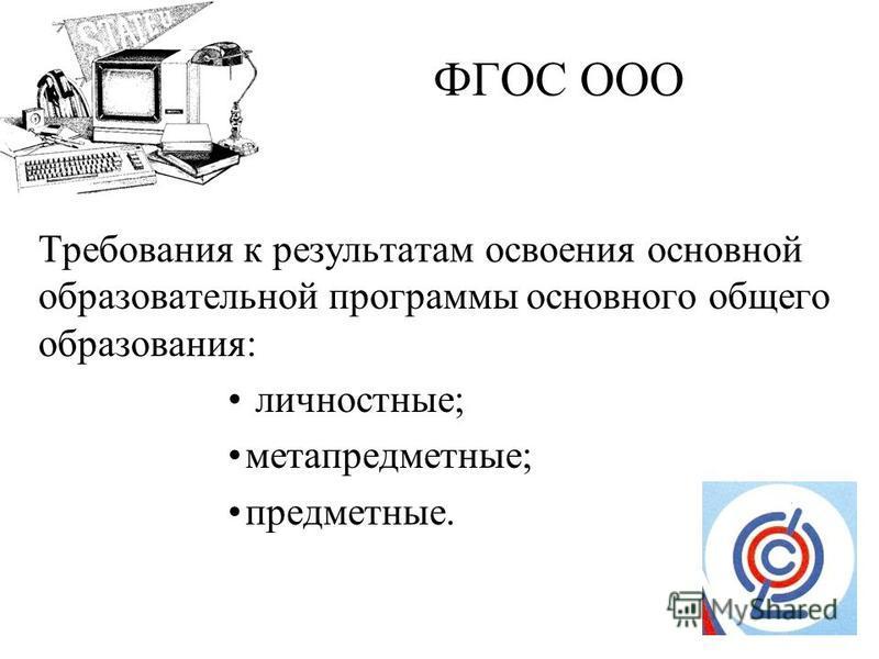 ФГОС ООО Требования к результатам освоения основной образовательной программы основного общего образования: личностные; метапредметные; предметные.