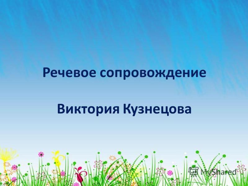 Речевое сопровождение Виктория Кузнецова