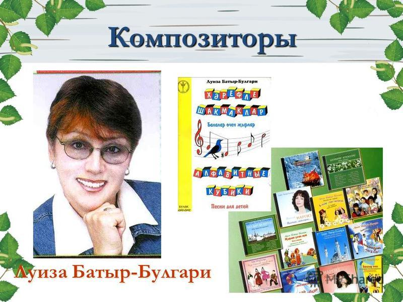 Композиторы Композиторы Луиза Батыр-Булгари