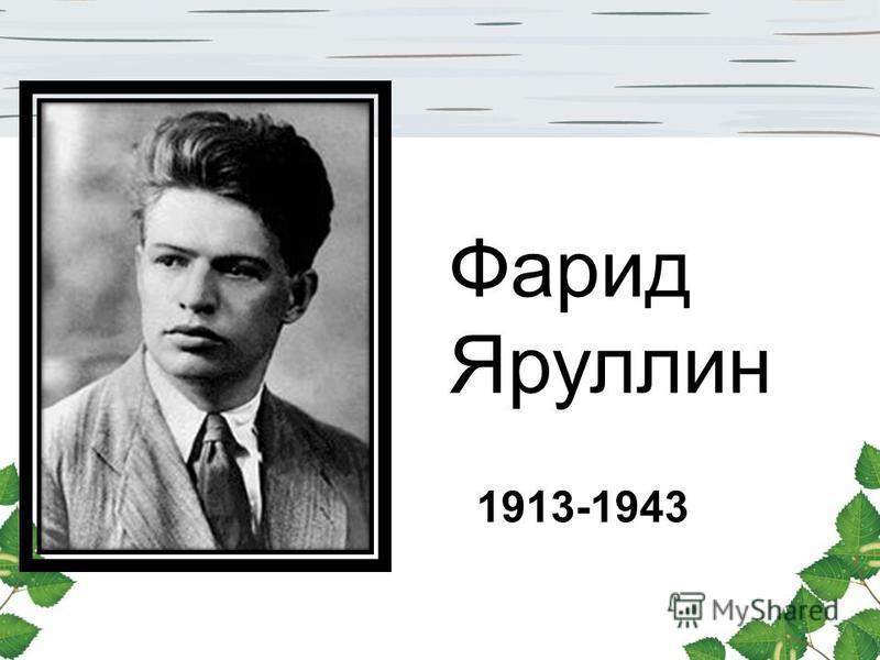 Фарид Яруллин 1913-1943