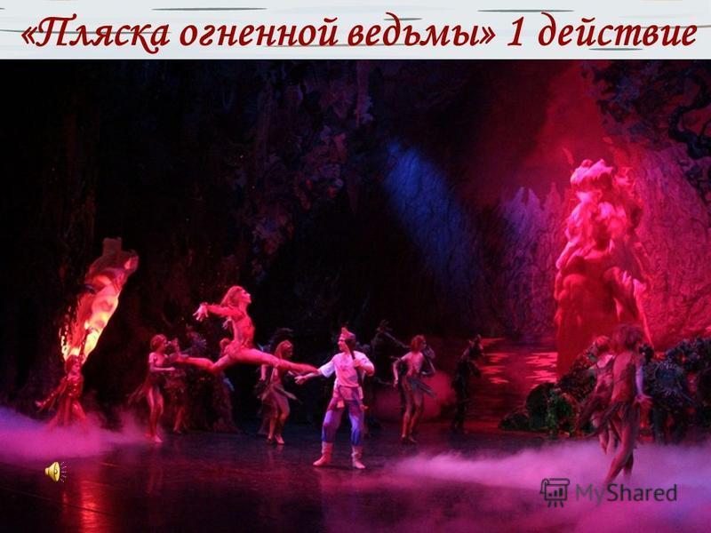 «Пляска огненной ведьмы» 1 действие