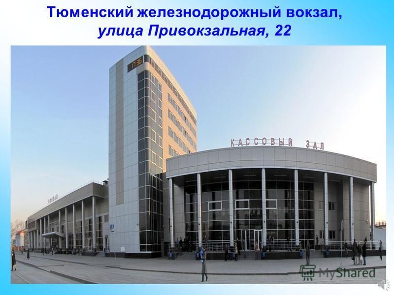 Тюменский железнодорожный вокзал, улица Привокзальная, 22