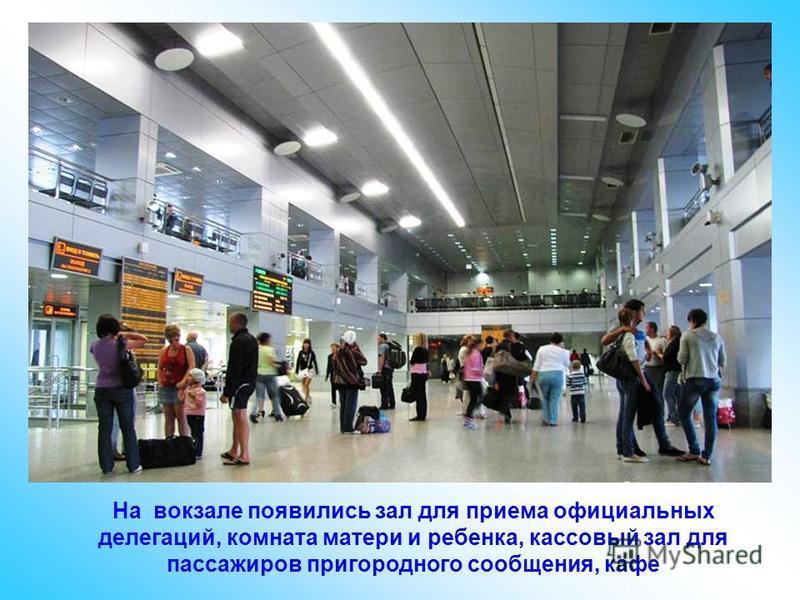 На вокзале появились зал для приема официальных делегаций, комната матери и ребенка, кассовый зал для пассажиров пригородного сообщения, кафе