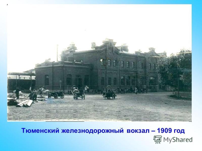 Тюменский железнодорожный вокзал – 1909 год