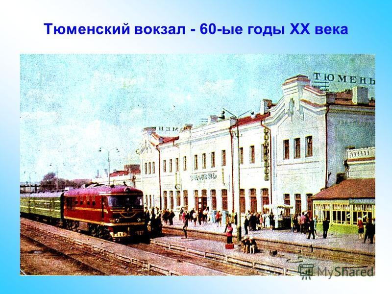 Тюменский вокзал - 60-ые годы XX века