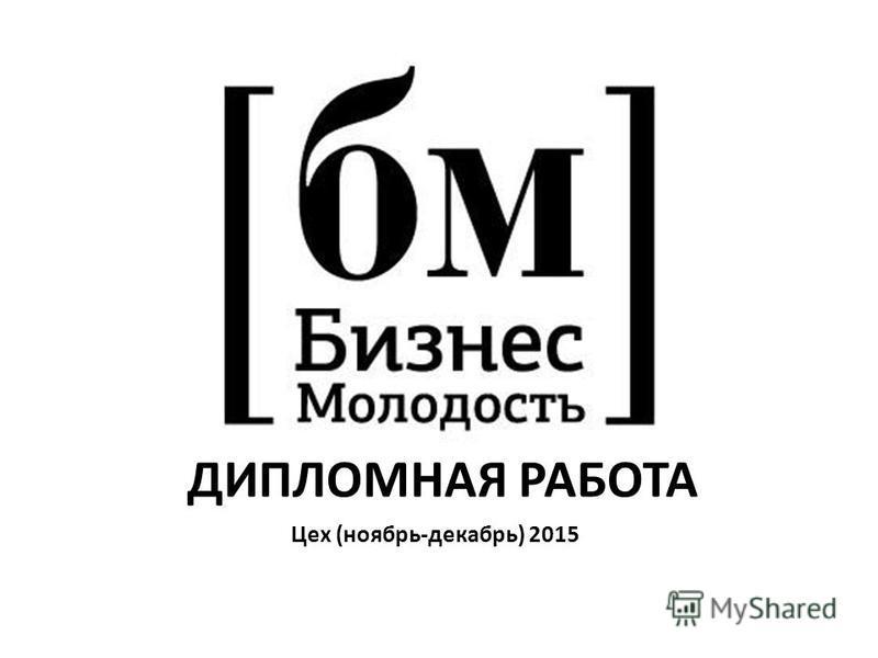 ДИПЛОМНАЯ РАБОТА Цех (ноябрь-декабрь) 2015