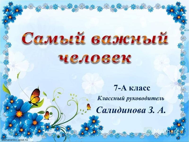 7-А класс Классный руководитель Салидинова З. А.