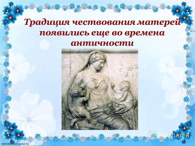 Традиция чествования матерей появились еще во времена античности