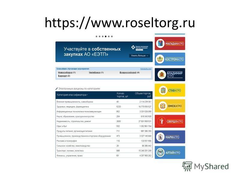 https://www.roseltorg.ru