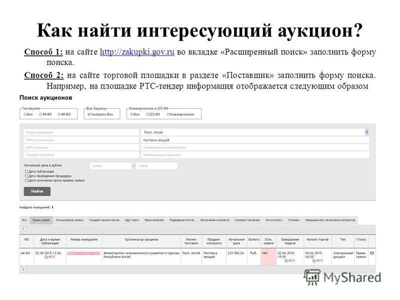 Как найти интересующий аукцион? Способ 1: на сайте http://zakupki.gov.ru во вкладке «Расширенный поиск» заполнить форму поиска.http://zakupki.gov.ru Способ 2: на сайте торговой площадки в разделе «Поставщик» заполнить форму поиска. Например, на площа