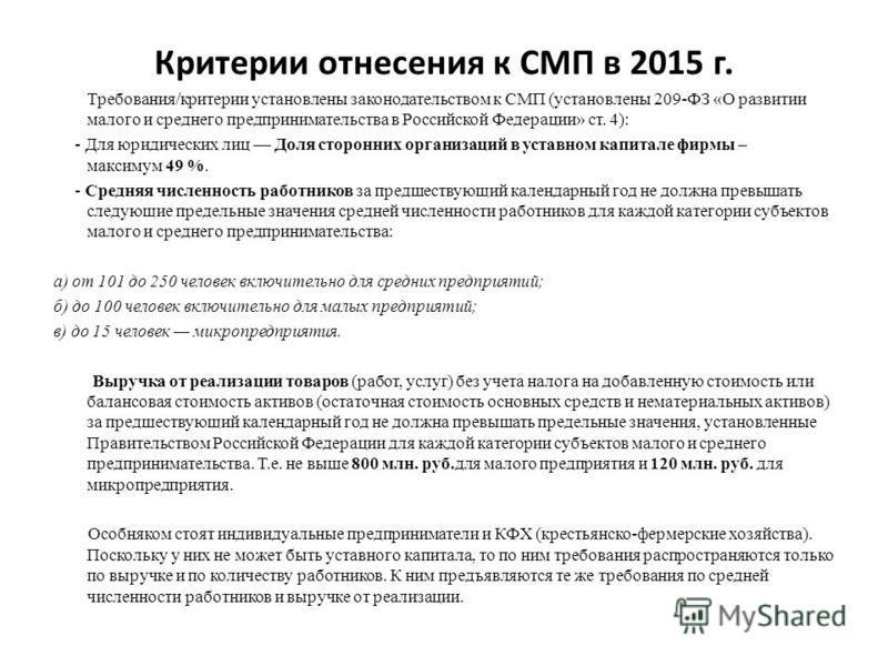 Критерии отнесения к СМП в 2015 г. Требования/критерии установлены законодательством к СМП (установлены 209-ФЗ «О развитии малого и среднего предпринимательства в Российской Федерации» ст. 4): - Для юридических лиц Доля сторонних организаций в уставн