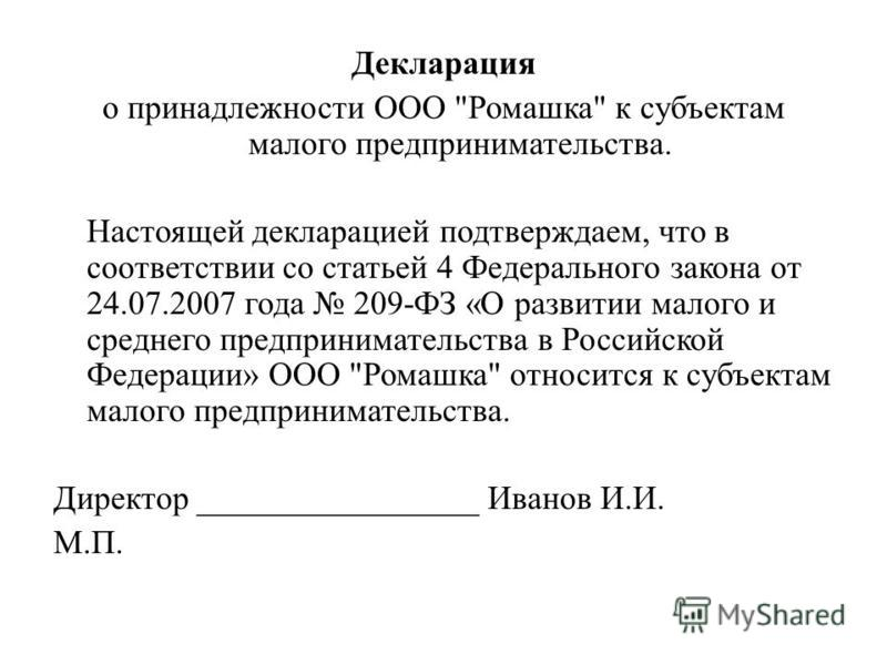 декларация о принадлежности к смп для ип образец - фото 2