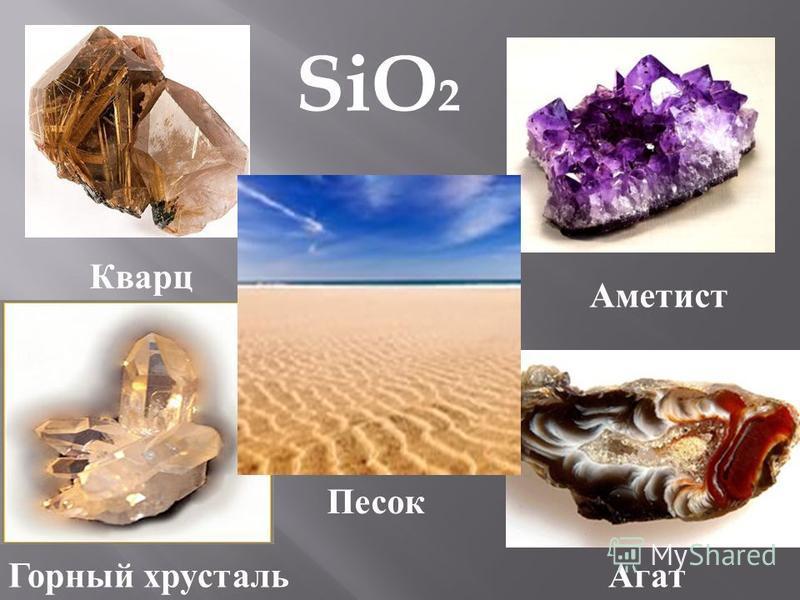 Аметист Агат Кварц Горный хрусталь SiO 2 Песок