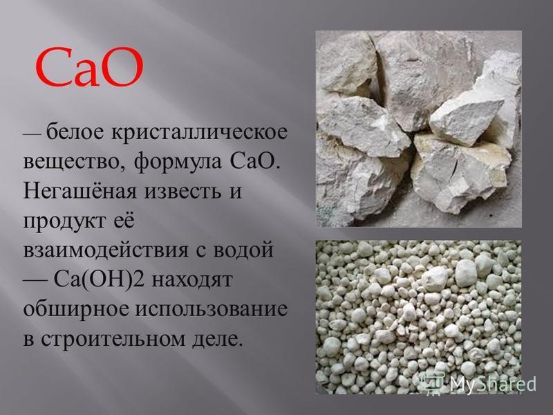 белое кристаллическое вещество, формула CaO. Негашёная известь и продукт её взаимодействия с водой Ca(OH)2 находят обширное использование в строительном деле. CaO