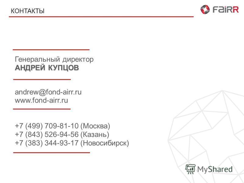 Генеральный директор АНДРЕЙ КУПЦОВ andrew@fond-airr.ru www.fond-airr.ru +7 (499) 709-81-10 (Москва) +7 (843) 526-94-56 (Казань) +7 (383) 344-93-17 (Новосибирск) КОНТАКТЫ