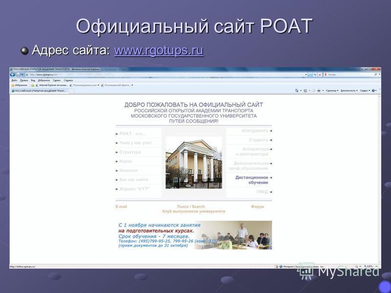 Адрес сайта: www.rgotups.ru Адрес сайта: www.rgotups.ruwww.rgotups.ru Официальный сайт РОАТ