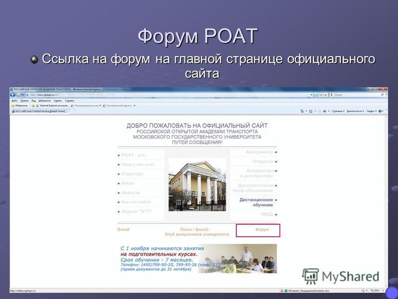 Форум РОАТ Ссылка на форум на главной странице официального сайта Ссылка на форум на главной странице официального сайта