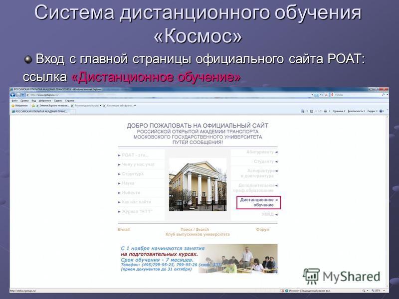 Система дистанционного обучения «Космос» Вход с главной страницы официального сайта РОАТ: Вход с главной страницы официального сайта РОАТ: ссылка «Дистанционное обучение»