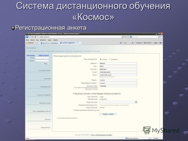 Система дистанционного обучения «Космос» Регистрационная анкета