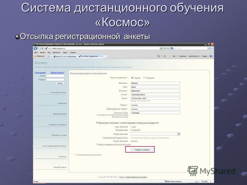 Система дистанционного обучения «Космос» Отсылка регистрационной анкеты
