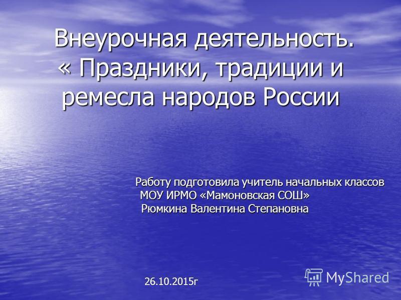Внеурочная деятельность праздники традиции и ремесла народов россии