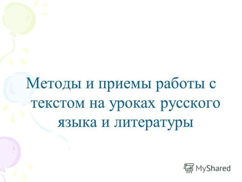 Методы и приемы работы с текстом на уроках русского языка и литературы