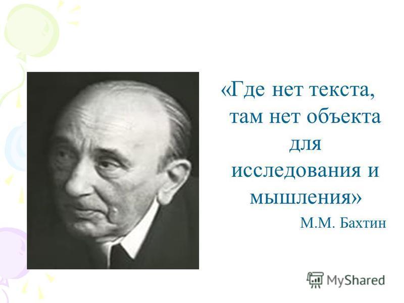 «Где нет текста, там нет объекта для исследования и мышления» М.М. Бахтин