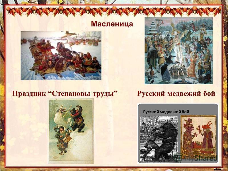 Масленица Праздник Степановы труды Русский медвежий бой