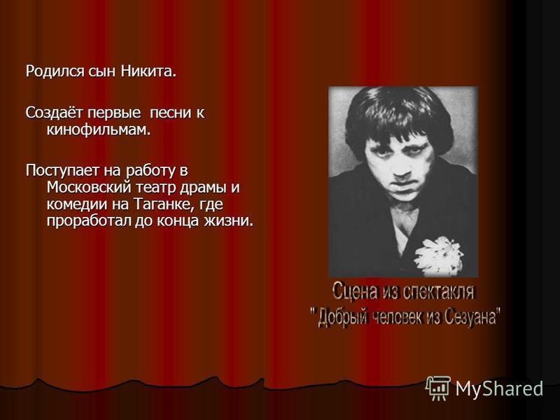 Родился сын Никита. Создаёт первые песни к кинофильмам. Поступает на работу в Московский театр драмы и комедии на Таганке, где проработал до конца жизни.